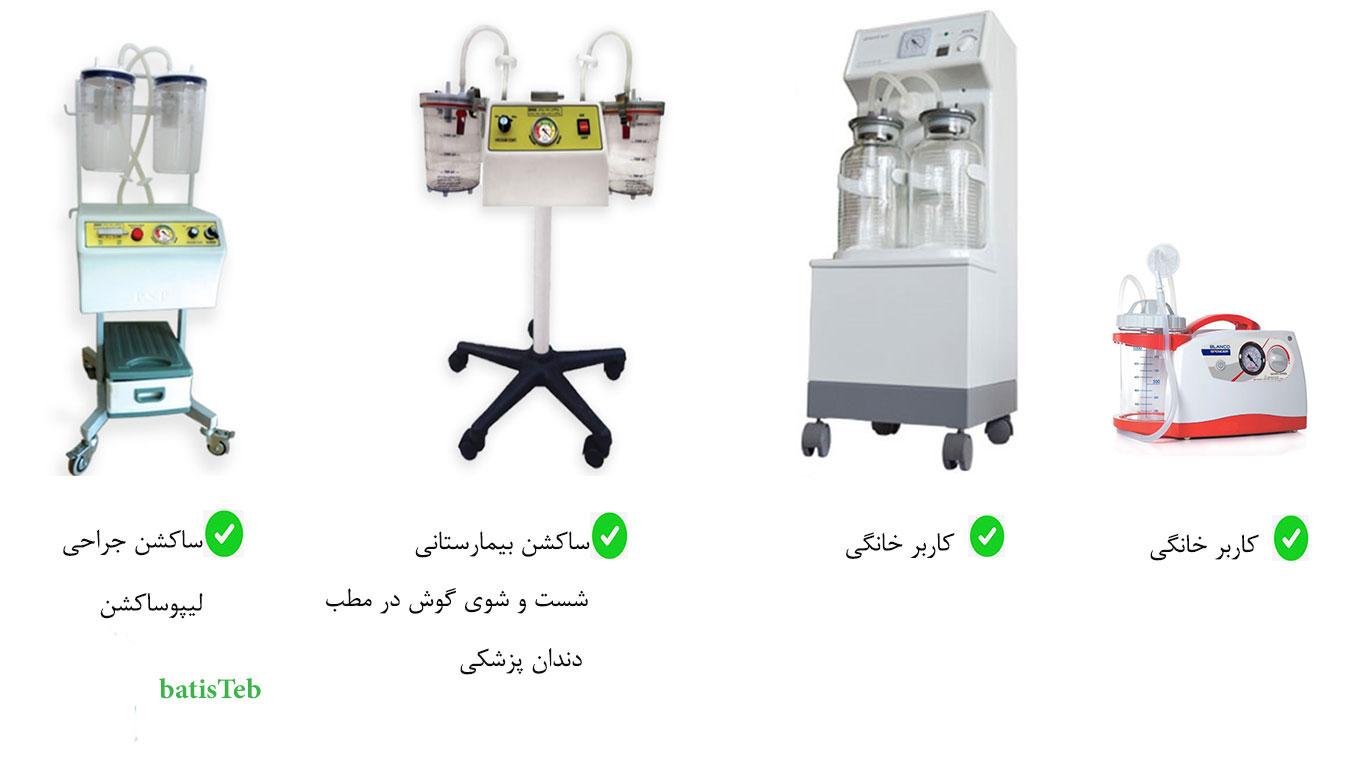 خرید بهترین دستگاه ساکشن پزشکی
