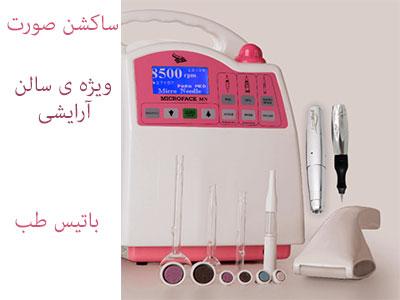 دستگاه ساکشن صورت سالنی