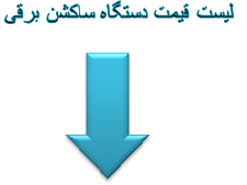 قیمت دستگاه ساکشن برقی