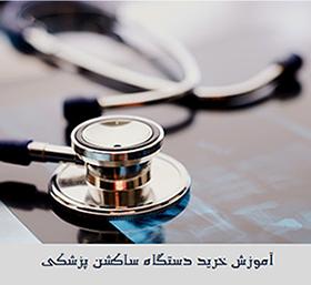 ساکشن پزشکی