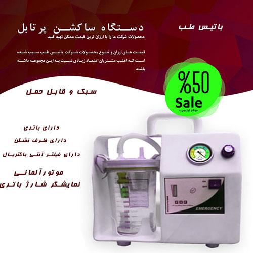 دستگاه ساکشن اورژانس