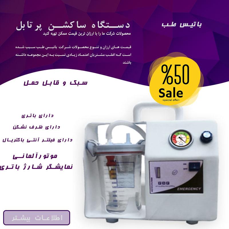 دستگاه ساکشن پزشکی پرتابل