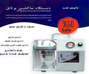 فروش دستگاه ساکشن پزشکی