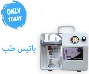 دستگاه ساکشن پرتابل پزشکی