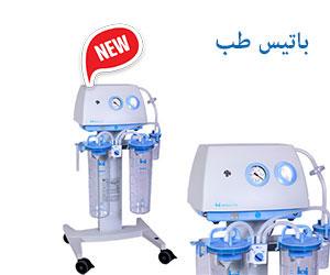 دستگاه ساکشن صاایران برای جراحی