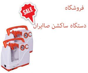 دستگاه ساکشن صا ایران
