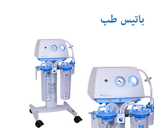 دستگاه ساکشن پرتابل در اتاق عمل