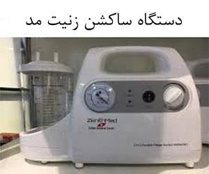 دستگاه ساکشن پرتابل