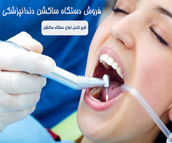 فروش ساکشن دندانپزشکی