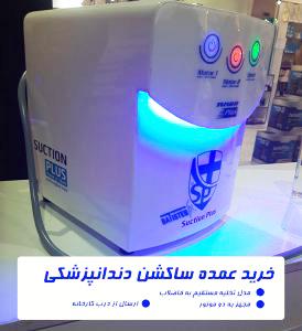 ساکشن یونیت دندانپزشکی