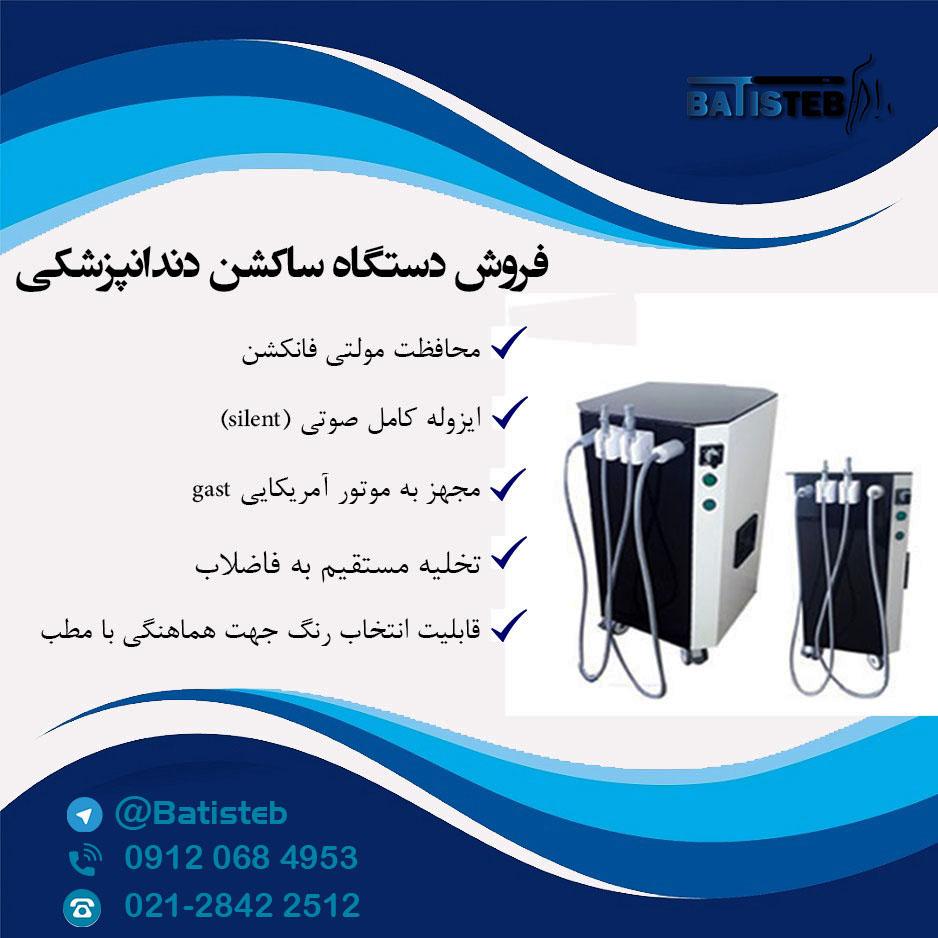 دستگاه ساکشن مرکزی دندانپزشکی